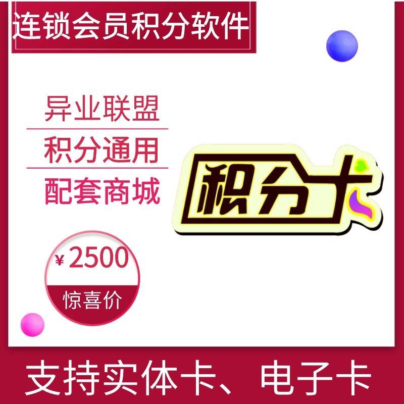我们推荐异业联盟会员积分系统开发_电子会员积分系统相关-深圳市中贤在线技术有限公司