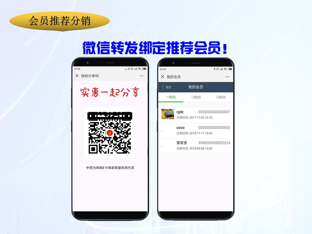 商家联盟会员微信推荐分销系统_推荐分销系统