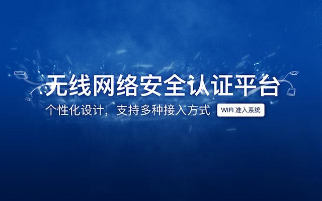 移动portal认证计费_湖南优享云通信技术有限公司_全球ag5888.com|注册网