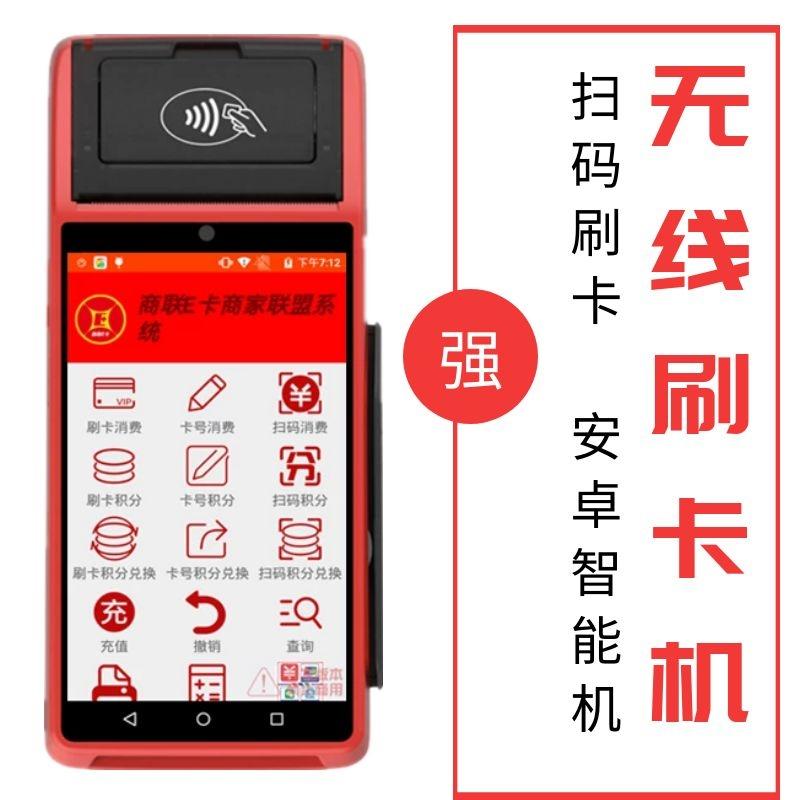 手持会员刷卡机软件开发_会员刷卡机出售相关-深圳市中贤在线技术有限公司
