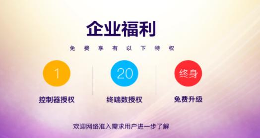 网络准入控制软件_湖南优享云通信技术有限公司_全球ag5888.com|注册网