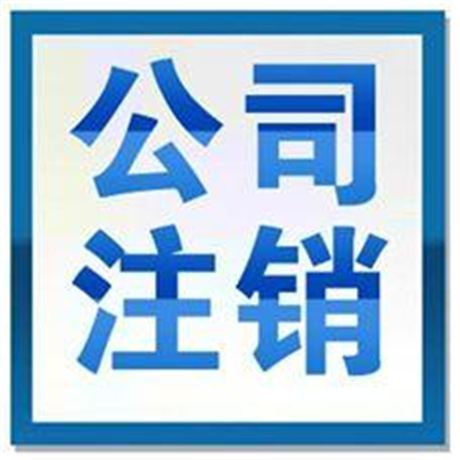 2019公司转让_2019公司注册服务贷款验资-柳州厚丰商务秘书有限公司