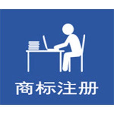 广西商标登记_广西公司注册服务申请-柳州厚丰商务秘书有限公司