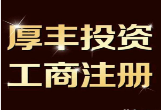 2019工商注册_工商服务相关-柳州厚丰商务秘书有限公司