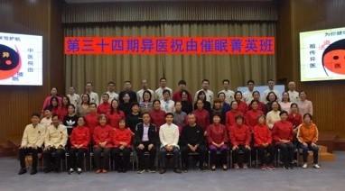 杭州祝由术治疗怎么样_北京其他教育、培训治疗-济南槐荫何易明异医文化艺术交流中心