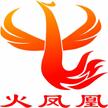 广州火凤凰智能科技有限公司