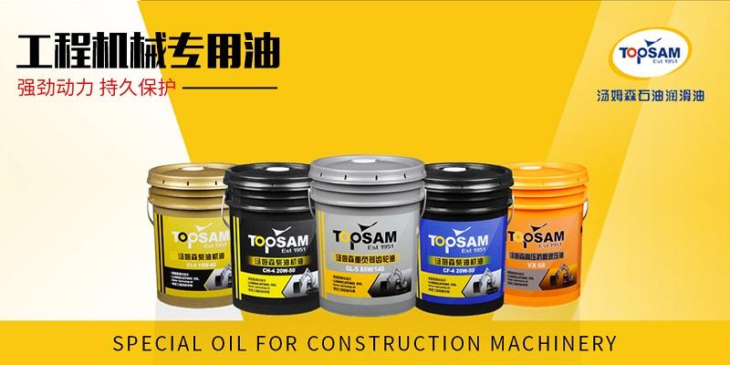 原装工程机械专用油批发_进口车用润滑油厂家-汤姆森石油(广东)有限公司