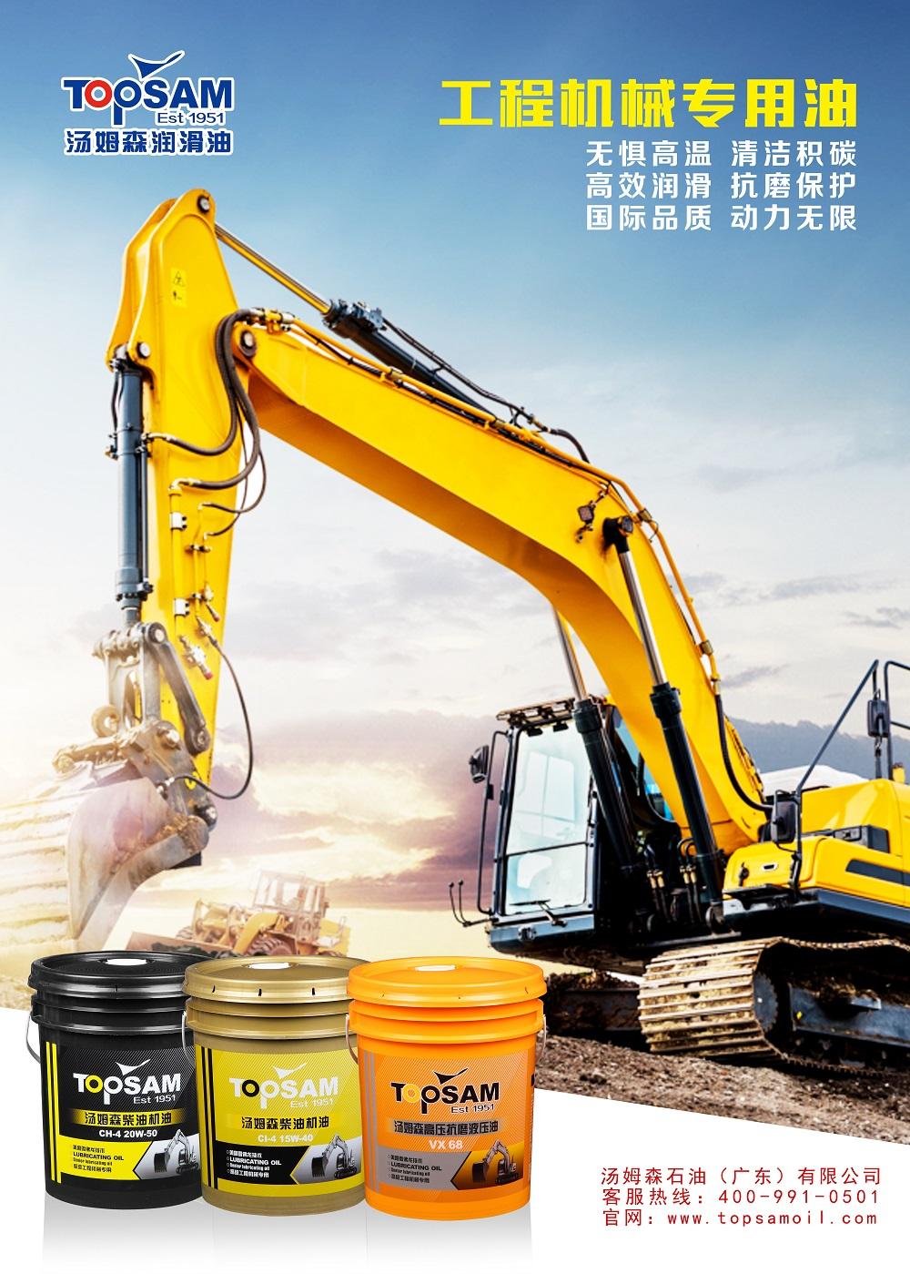 广东工程机械专用油价格_进口车用润滑油批发-汤姆森石油(广东)有限公司