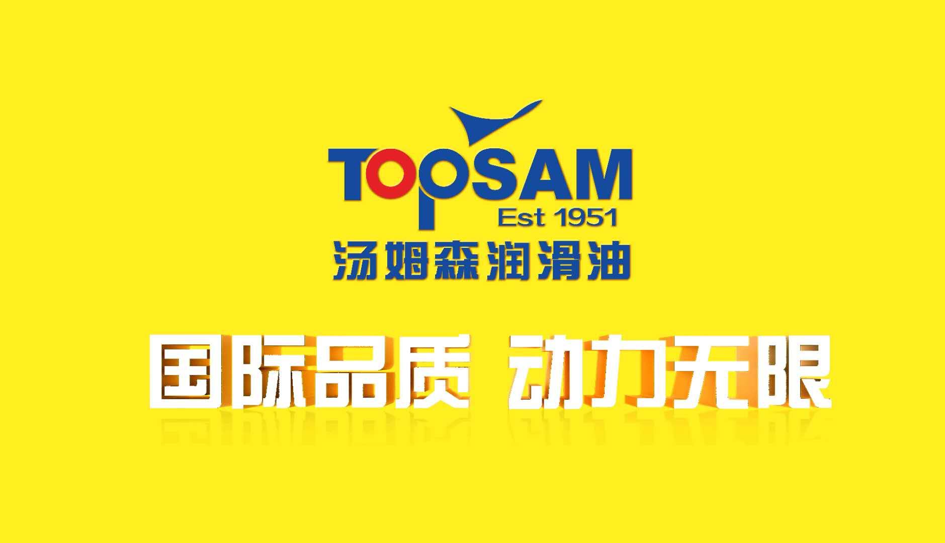 广东工程机械专用油价格_汽车专用油相关-汤姆森石油(广东)有限公司