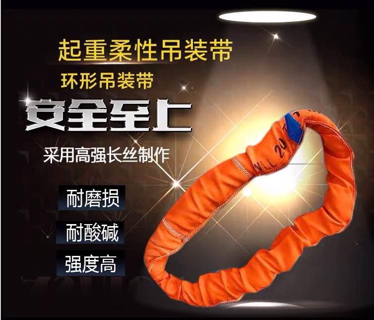 圆形柔性吊带生产厂家_扁平吊带相关-泰州申华机械索具有限公司