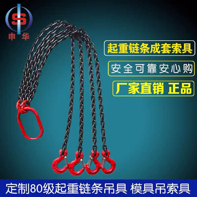 泰州起重链条铁链厂家电话_起重链条铁链相关-泰州申华机械索具有限公司
