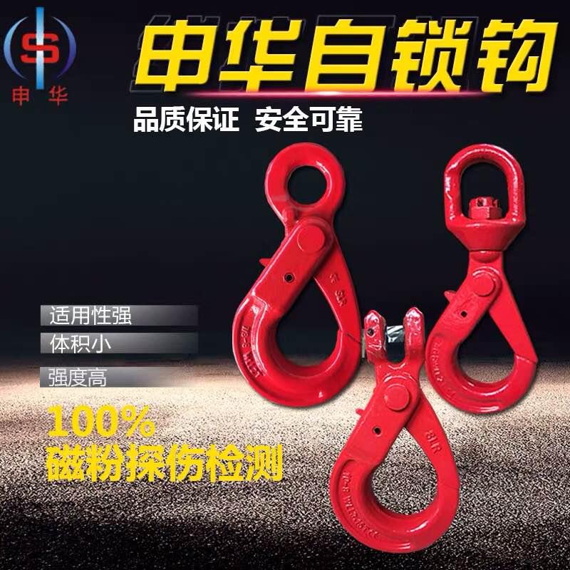 自锁钩安全吊钩价格_自锁钩安全吊钩生产厂家相关-泰州申华机械索具有限公司