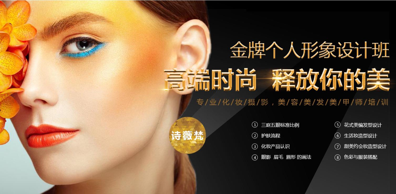 化妆培训_化妆刷、刷包相关-东莞市万江诗微梵美容美发职业培训学校