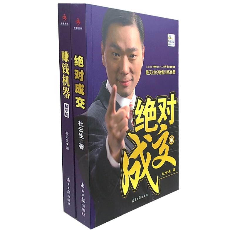 杜云生绝对成交机构_正版-深圳市全丰盛文化传播有限公司