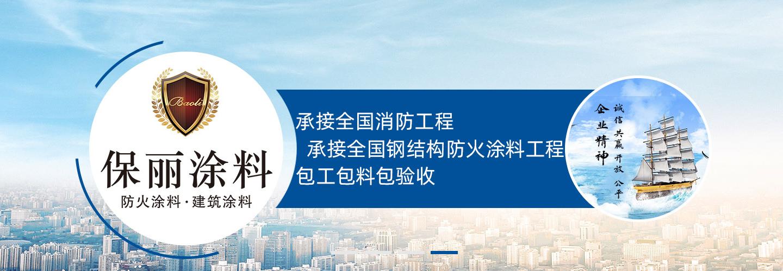 天津室内超薄型防火涂料报价_阻燃防火涂料相关-山东保丽新型涂料有限公司