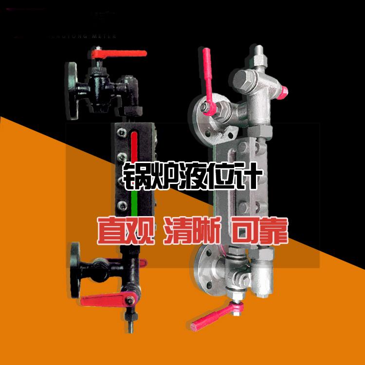内蒙古正规锅炉双色液位计哪家便宜_锅炉双色液位计出售  相关-河南泰信克仪表技术有限公司