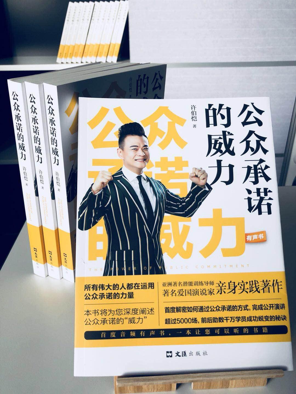 许搏楷演讲_如何找传媒领导力-深圳市全丰盛文化传播有限公司