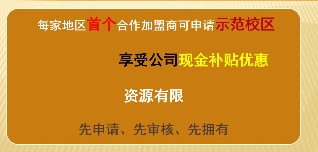内蒙古最新教育培训加盟有哪些_最新教育培训加盟费用-济南超得教育咨询有限公司