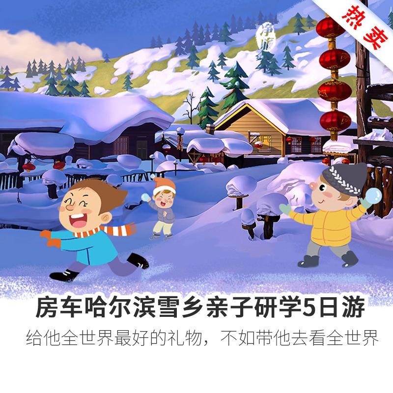 带孩子旅行定制_旅行用品相关-牡丹江狼图腾国际旅游集团有限公司