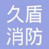 云南久盾消防设备有限公司