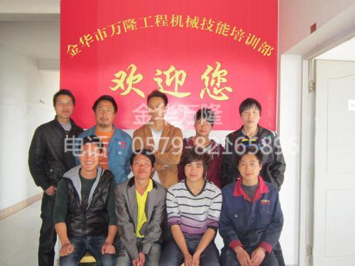 考证学校在哪里_装载机职业培训-金华市万隆工程机械技能培训部