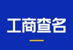 公司注冊代辦_上海公司注冊服務注冊哪家好-上海柱乾企業管理中心