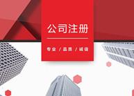 正宗上海注册个人独资公司_个人独资公司相关-上海柱乾企业管理中心