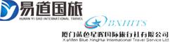 湖南易道国际旅行社有限公司