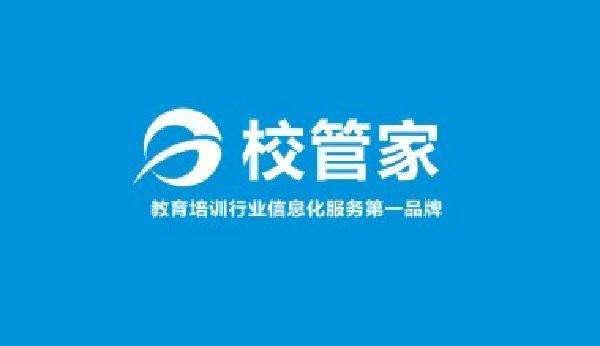 选课管理系统_进口编程开发软件-长沙市校管家教育科技有限公司