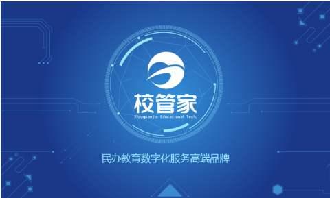 学生成绩管理系统_专业编程开发软件报价-长沙市校管家教育科技有限公司