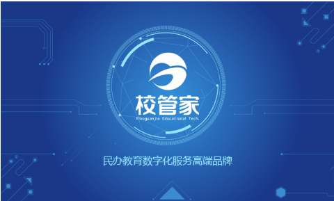 智慧校园应用系统_ 智慧校园系统相关-长沙市校管家教育科技有限公司