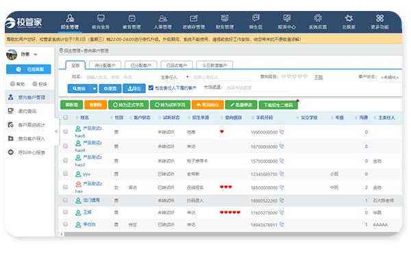 学校招生管理系统_正宗编程开发软件-长沙市校管家教育科技有限公司