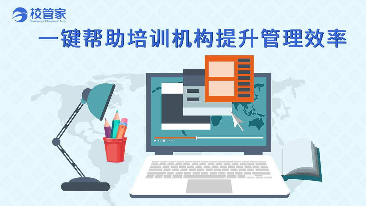 健康管理培训系统_专业编程开发软件-长沙市校管家教育科技有限公司