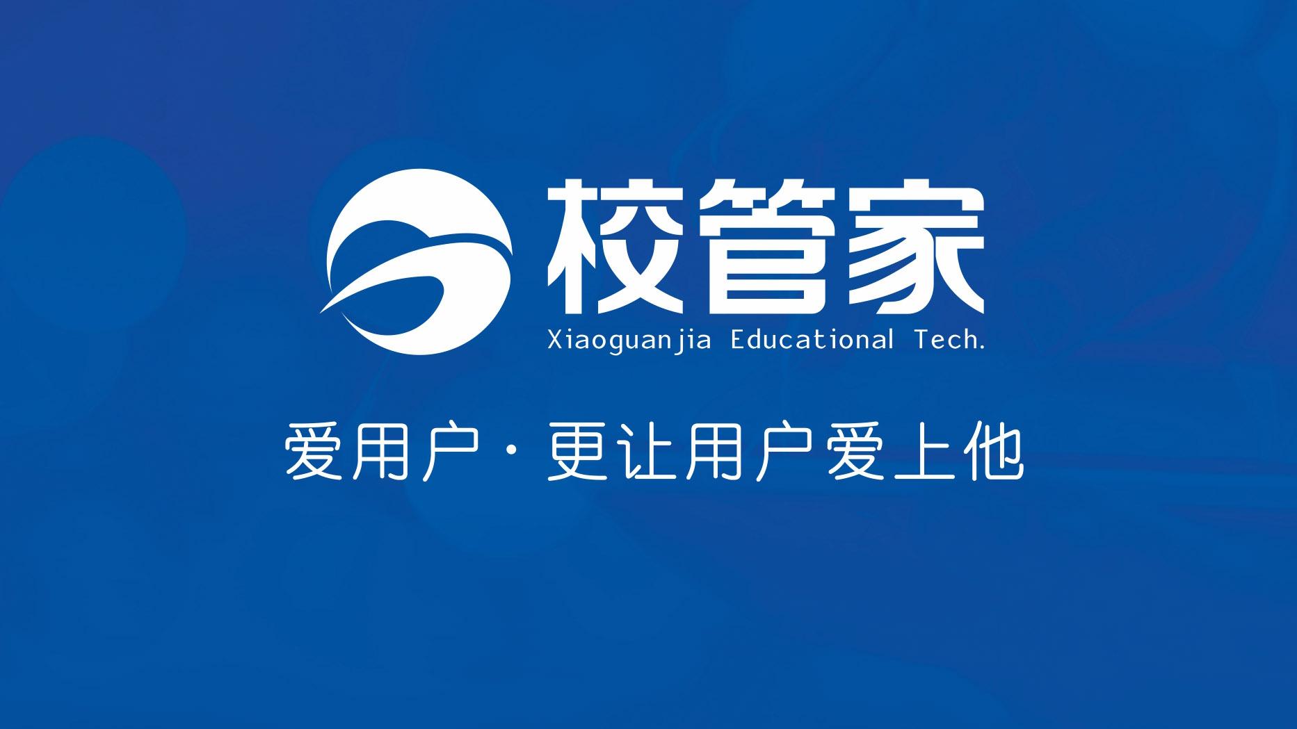 培训crm管理系统_编程开发软件厂家-长沙市校管家教育科技有限公司