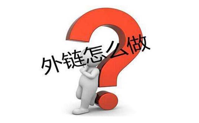 正规外链代发服务推荐_知名其他广告服务-长沙爱链网络科技有限责任公司