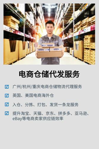 广州仓库官网_仓库货架相关-广州风飞国际供应链管理有限公司