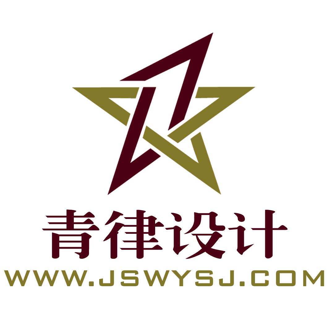 南京青律装饰设计工程有限公司