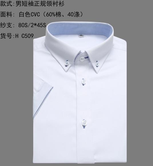 我们推荐套装衬衫订做_男式衬衫相关-青岛将军标志服饰有限公司