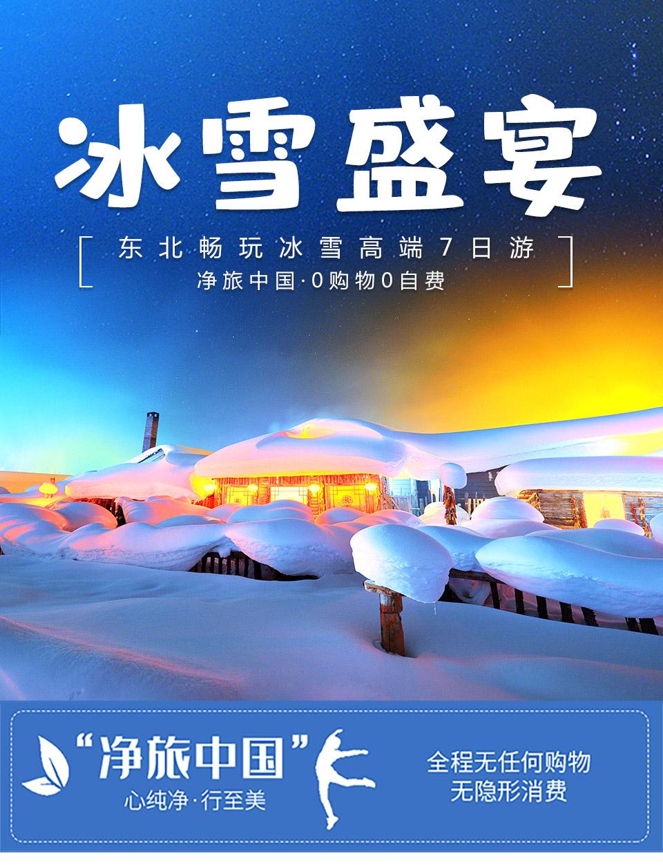 亚布力滑雪跟团游_长白山旅游服务跟团游-牡丹江狼图腾国际旅游集团有限公司