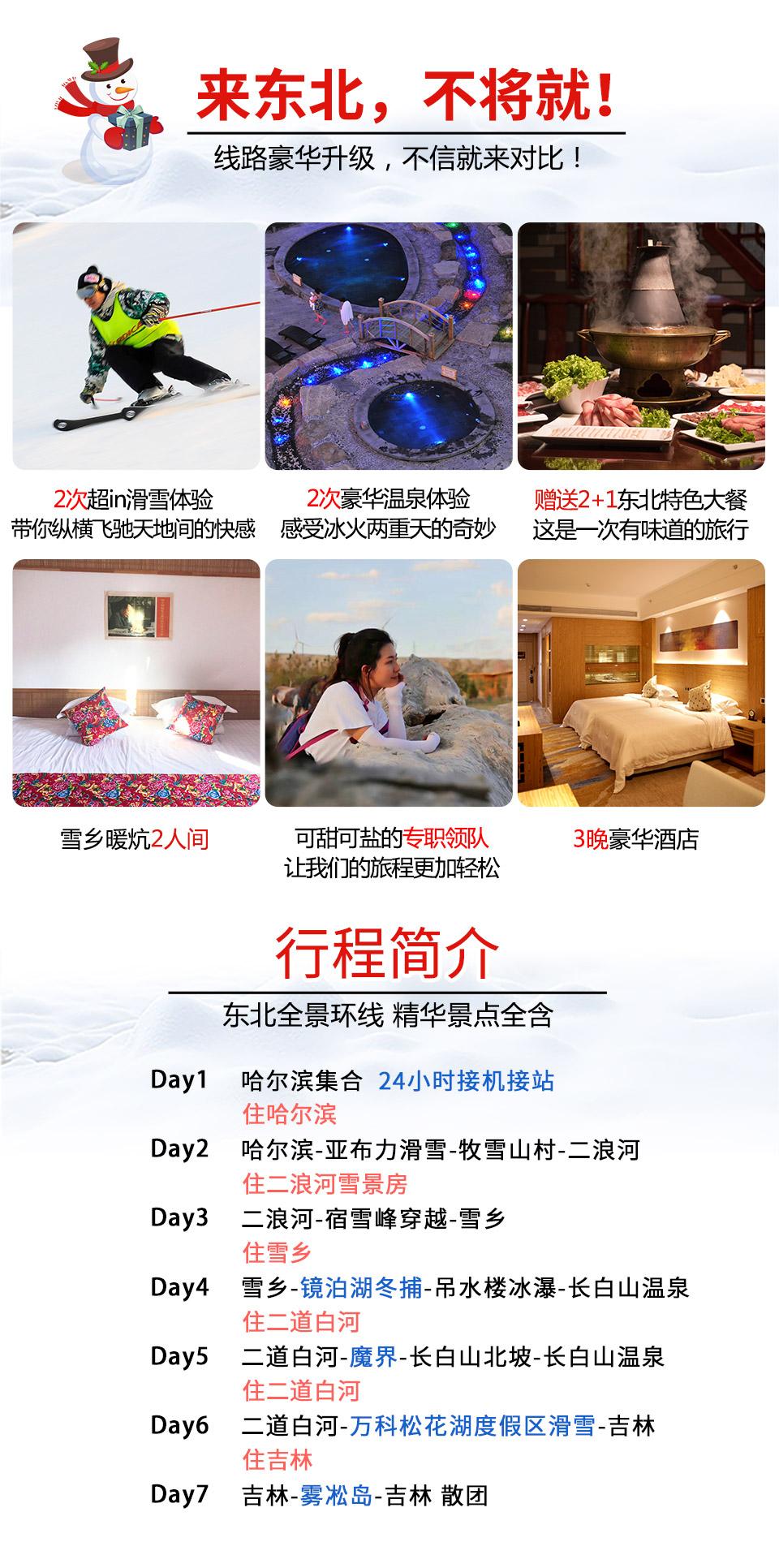 亲子旅行怎么玩_吉林旅游服务攻略-牡丹江狼图腾国际旅游集团有限公司