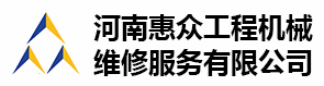 河南惠众工程机械维修服务有限公司