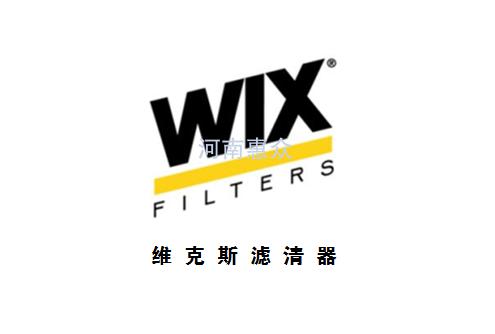 原装进口WIX维克斯供应商_WIX维克斯  相关-河南惠众工程机械维修服务有限公司