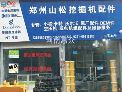 挖掘机配件液压管_原装进口汽摩配件加工供应商-河南惠众工程机械维修服务有限公司