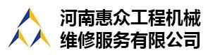 河南挖掘机租赁维修_空调维修相关-河南惠众工程机械维修服务有限公司