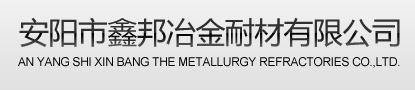 安阳市鑫邦冶金耐材有限公司