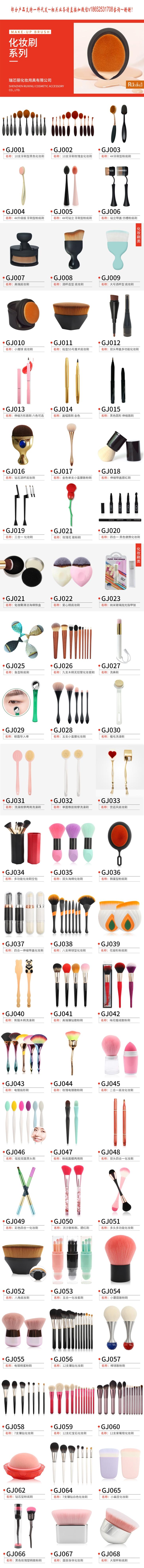 品牌化妝刷廠家_化妝刷套刷相關-深圳市瑞芯麗化妝用具有限公司