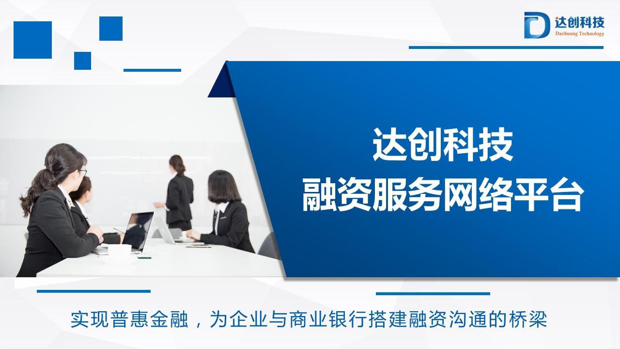 危化品运输融资服务平台_智能企业管理软件系统-山东达创网络科技股份有限公司