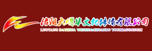 洛阳大熠华文化传播有限公司