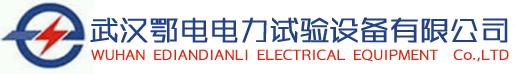 武汉鄂电电力试验设备有限公司