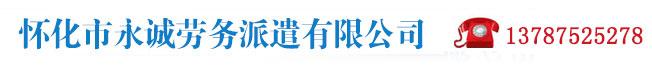 怀化市永诚劳务派遣有限公司